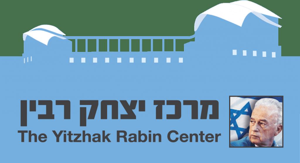 לוגו מרכז יצחק רבין