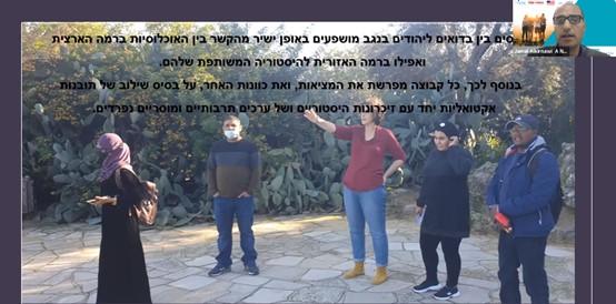 סיכום מועצת יהודים-ערבים