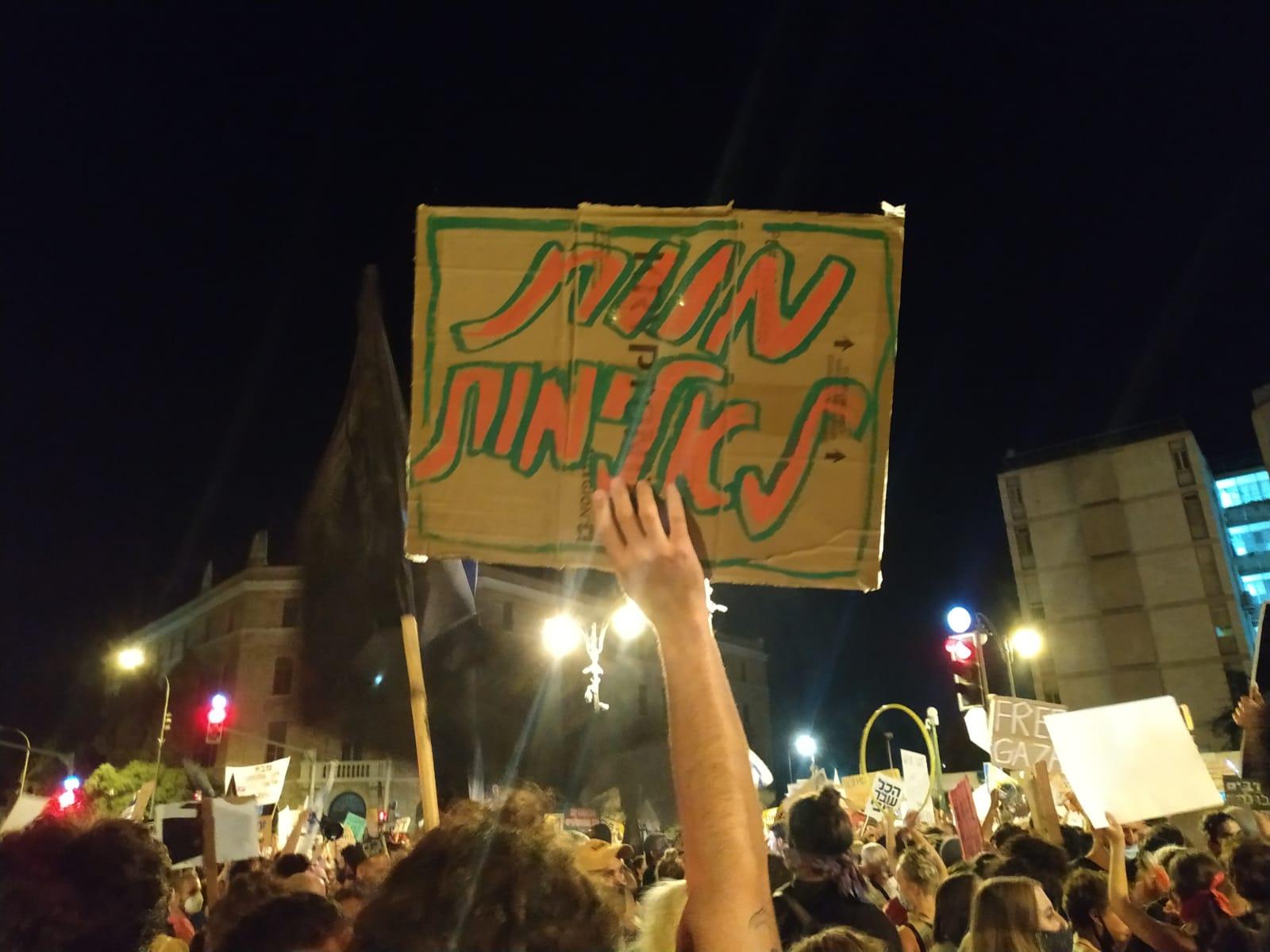 תמונת הפגנה בבלפור