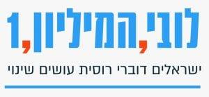 לוגו לובי המיון